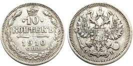 10 копеек 1910 Царская Россия — СПБ ЭБ — серебро № 12