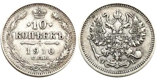 10 копеек 1910 Царская Россия — СПБ ЭБ — серебро № 13