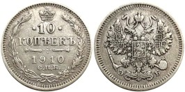 10 копеек 1910 Царская Россия — СПБ ЭБ — серебро № 14