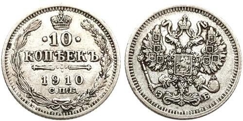 10 копеек 1910 Царская Россия — СПБ ЭБ — серебро № 15