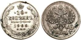 10 копеек 1909 Царская Россия — СПБ ЭБ — серебро № 5
