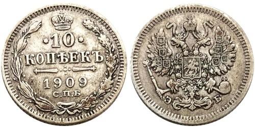 10 копеек 1909 Царская Россия — СПБ ЭБ — серебро № 8