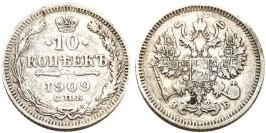 10 копеек 1909 Царская Россия — СПБ ЭБ — серебро № 9
