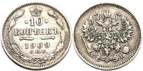 10 копеек 1909 Царская Россия — СПБ ЭБ — серебро № 10
