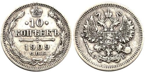 10 копеек 1909 Царская Россия — СПБ ЭБ — серебро № 11
