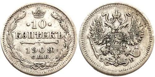 10 копеек 1909 Царская Россия — СПБ ЭБ — серебро № 12
