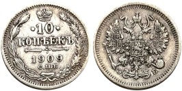 10 копеек 1909 Царская Россия — СПБ ЭБ — серебро № 13