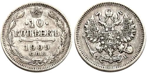 10 копеек 1909 Царская Россия — СПБ ЭБ — серебро № 14