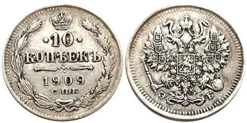10 копеек 1909 Царская Россия — СПБ ЭБ — серебро № 15