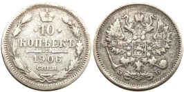 10 копеек 1906 Царская Россия — СПБ ЭБ — серебро №1