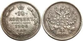 10 копеек 1906 Царская Россия — СПБ ЭБ — серебро № 3