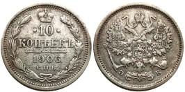 10 копеек 1906 Царская Россия — СПБ ЭБ — серебро № 4