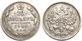 10 копеек 1906 Царская Россия — СПБ ЭБ — серебро № 5