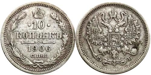 10 копеек 1906 Царская Россия — СПБ ЭБ — серебро № 6