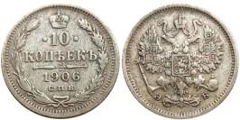 10 копеек 1906 Царская Россия — СПБ ЭБ — серебро № 7
