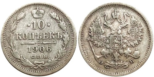 10 копеек 1906 Царская Россия — СПБ ЭБ — серебро № 8