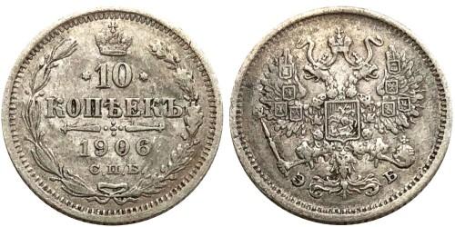 10 копеек 1906 Царская Россия — СПБ ЭБ — серебро № 9