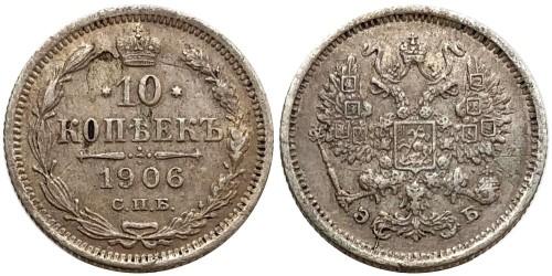 10 копеек 1906 Царская Россия — СПБ ЭБ — серебро № 10