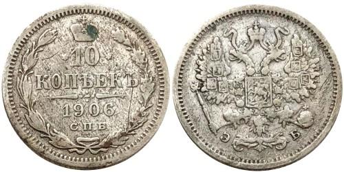 10 копеек 1906 Царская Россия — СПБ ЭБ — серебро № 11