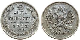 10 копеек 1912 Царская Россия — СПБ ЭБ — серебро №3