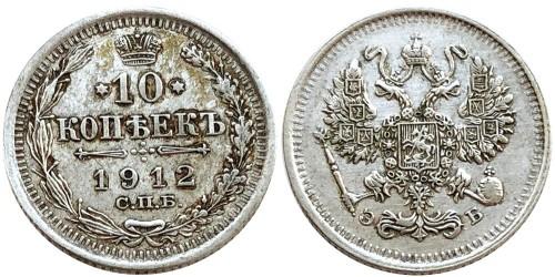 10 копеек 1912 Царская Россия — СПБ ЭБ — серебро №5