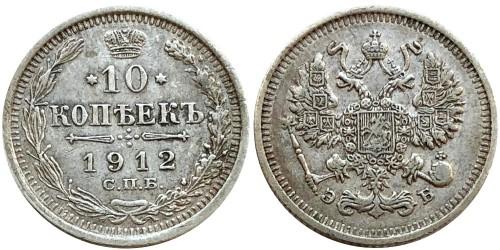 10 копеек 1912 Царская Россия — СПБ ЭБ — серебро №6