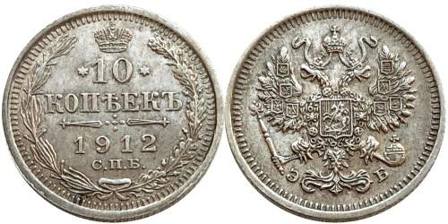 10 копеек 1912 Царская Россия — СПБ ЭБ — серебро №7