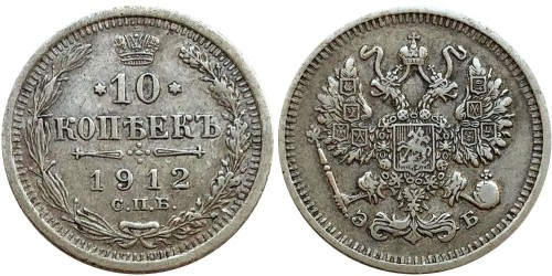10 копеек 1912 Царская Россия — СПБ ЭБ — серебро №8