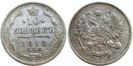 10 копеек 1913 Царская Россия — СПБ ВС — серебро № 2