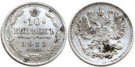 10 копеек 1913 Царская Россия — СПБ ВС — серебро № 3