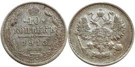 10 копеек 1913 Царская Россия — СПБ ВС — серебро № 4