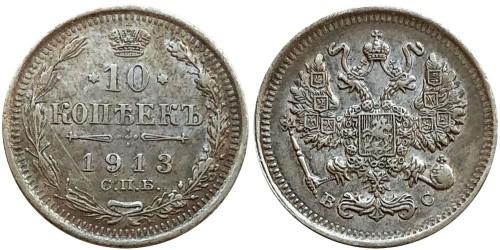 10 копеек 1913 Царская Россия — СПБ ВС — серебро № 5