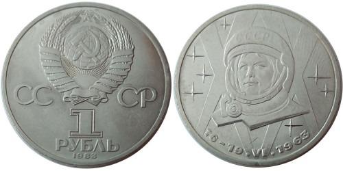 1 рубль 1983 СССР — 20 лет со дня полёта первой женщины-космонавта В. Терешковой в космос