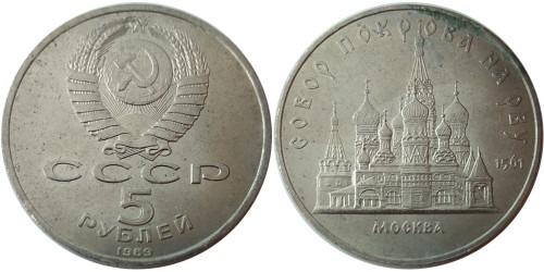 5 рублей 1989 СССР — Собор Покрова на рву в Москве — уценка