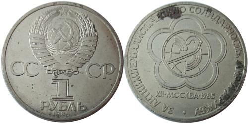 1 рубль 1985 СССР — XII Международный фестиваль молодежи и студентов в Москве уценка №1