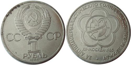 1 рубль 1985 СССР — XII Международный фестиваль молодежи и студентов в Москве уценка №2