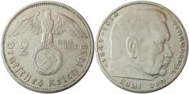 2 рейхсмарки 1938 «А» Германия — серебро №4
