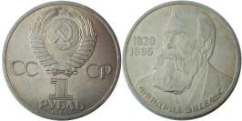 1 рубль 1985 СССР — 165 лет со дня рождения Фридриха Энгельса — уценка № 1
