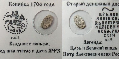 Копейка (чешуя) 1706 Царская Россия — Петр І — серебро №3