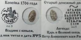 Копейка (чешуя) 1706 Царская Россия — Петр І — серебро №1