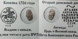 Копейка (чешуя) 1706 Царская Россия — Петр І — серебро №4
