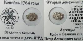 Копейка (чешуя) 1704 Царская Россия — Петр І — серебро №4