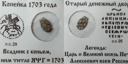Копейка (чешуя) 1703 Царская Россия — Петр Алексеевич — серебро №5