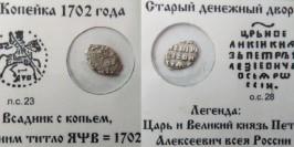 Копейка (чешуя) 1702 Царская Россия — Петр І — серебро №5