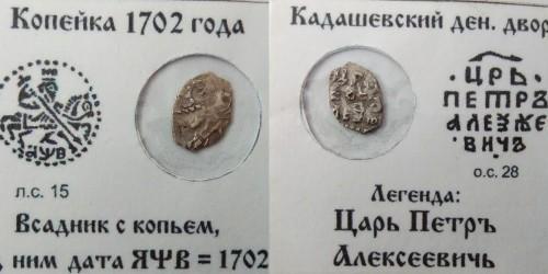 Копейка (чешуя) 1702 Царская Россия — Петр І — серебро №7