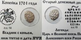 Копейка (чешуя) 1701 Царская Россия — Петр І — серебро №3