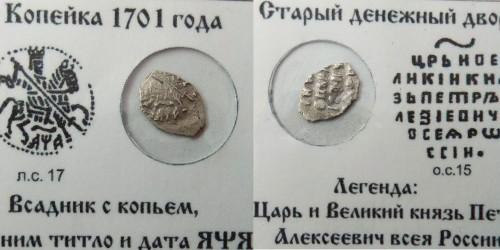 Копейка (чешуя) 1701 Царская Россия — Петр І — серебро №5