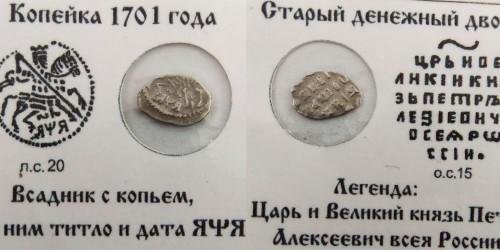 Копейка (чешуя) 1701 Царская Россия — Петр І — серебро №6