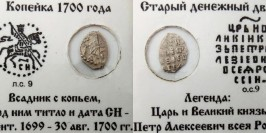 Копейка (чешуя) 1700 Царская Россия — Петр І — серебро №5