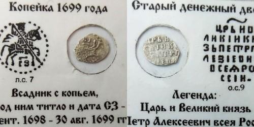 Копейка (чешуя) 1699 Царская Россия — Петр Алексеевич — серебро №6